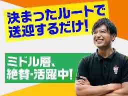 阪急コミューターバスマネジメント株式会社