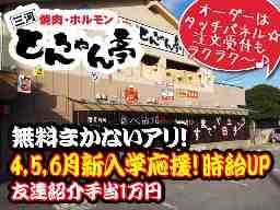 焼肉ホルモン 「三河」とんちゃん亭 豊田店・岡崎店