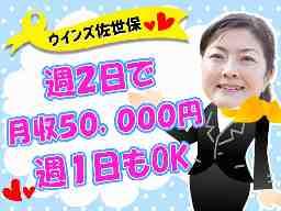 長崎ダイヤモンドスタッフ株式会社 採用窓口