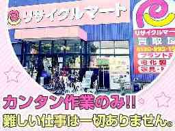 リサイクルマート 泉大津店