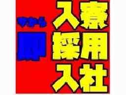 株式会社京栄センター大阪営業所