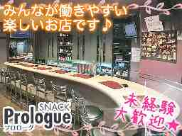 Snack Prologue