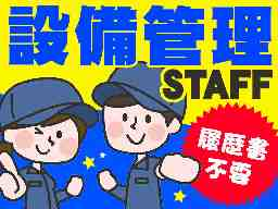 太平ビルサービス株式会社 名古屋支店