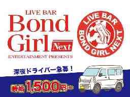 Bond Girl Next
