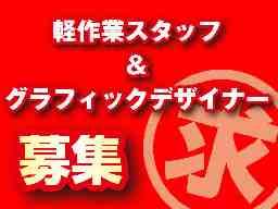 株式会社 縄文マーケティング