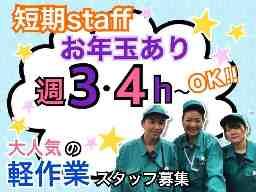 株式会社エスケイハンドリングシステム 昭島センター