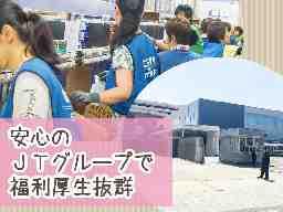 TSネットワーク 名古屋支店