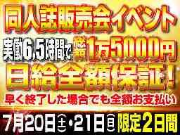 株式会社ユニティー東京支店、船橋・吉祥寺・下北沢各営業所合同