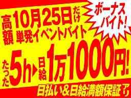 株式会社ユニティー 東京・池袋・西船橋各支店合同採用受付
