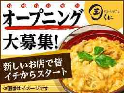 国 ラスカ茅ヶ崎店