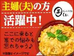 国 ラスカ小田原店