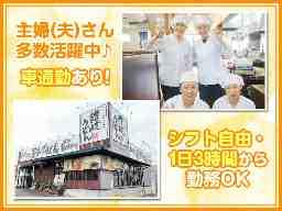 四代目横井製麺所 大府店