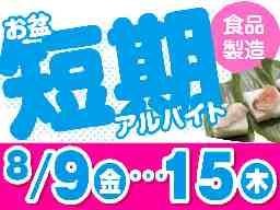 株式会社米心石川