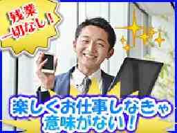 株式会社グローバル・リンク・コミュニケーション