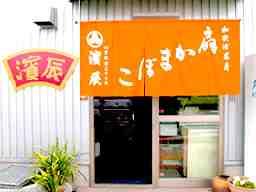 株式会社 濱辰商店