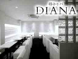DIANA(ダイアナ)