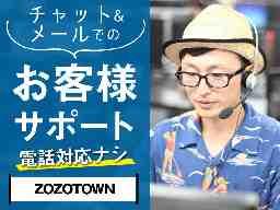 株式会社ZOZO(ZOZOTOWN)