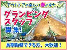 株式会社満天星 viwako GLASTAR(琵琶湖グラスター)