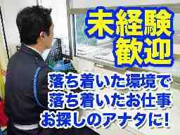 株式会社エース警備保障 神戸西支店
