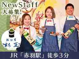 鮨・酒・肴 杉玉 赤羽