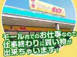 100円ショップポピア事業部