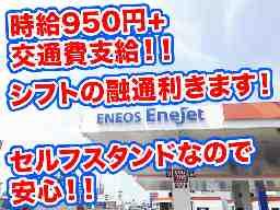 福岡スタンダード石油株式会社 山口SS
