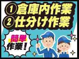 株式会社ジャパン・ポスティング・サービス 八尾支店