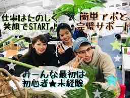 クラウド・エージェンシー株式会社 大阪本社