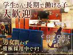 COYOTE UGLY ~コヨーテアグリー~