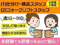 吉川運輸株式会社 小倉営業所
