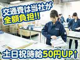 株式会社フロムページ 東京物流センター