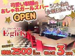 Stylish Bar E-girls(イーガールズ)