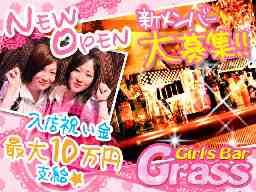 Girl's bar Grass