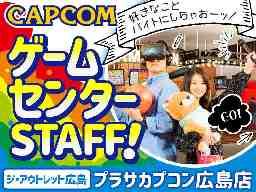 プラサカプコン広島店/株式会社カプコン運営