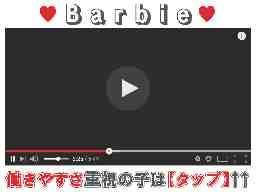 Girls Bar Barbie