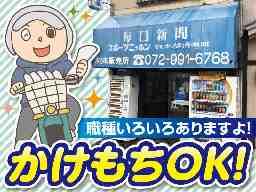 毎日新聞 藤井寺販売所・藤井寺北販売所・八尾木の本販売所