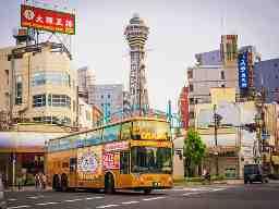 一般社団法人One Osakaループバス推進機構