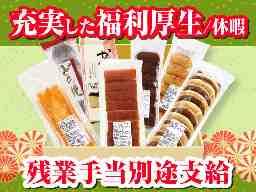 八昇製菓株式会社