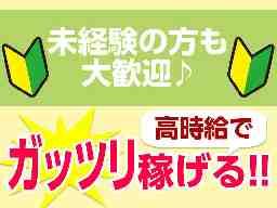 株式会社ウィズ福岡営業所