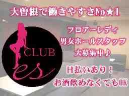 熟女キャバ CLUB es