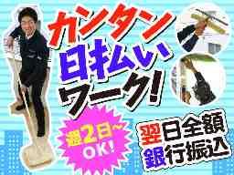 東海ビコー株式会社 渋谷営業所