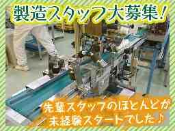 ゴールドエッグ株式会社 小平工場