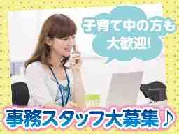 ゴールドエッグ株式会社 大阪営業課・大阪GP・大阪工場