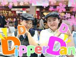 Dipper Dan 西大和店