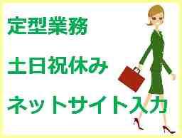 東栄株式会社 トーエイオフリールカンパニー 応募受付係