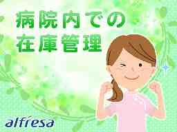 アルフレッサメディカルサービス株式会社 【有給休暇/夏冬賞与あり!】