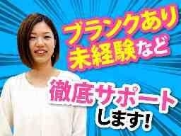RIZAPグループ株式会社 仙台エリア