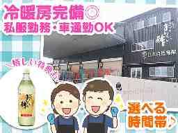 株式会社日本自然発酵