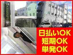 天明建設株式会社