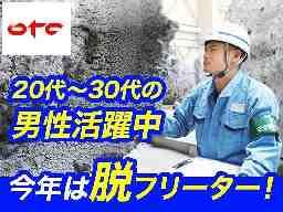 株式会社大阪チタニウムテクノロジーズ
